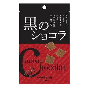 琉球黒糖 黒のショコラ ミルクチョコ味|チョコレート|ミルクチョコ|沖縄土産[食べ物>お菓子>黒糖]