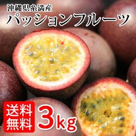 パッションフルーツ ご自宅用 3kg [約30~40個] 【送料込】