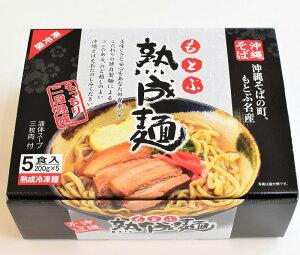 もとぶ熟成麺ギフトセット(5食入り) 送料込 沖縄 お土産 沖縄そば そば 贈答品 ギフト 御歳暮 お歳暮