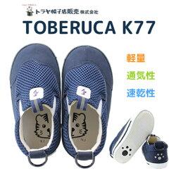 銀座トラヤ帽子店TOBERUCAK77キッズシューズネイビー通園靴・スポーツ靴子供女の子男の子