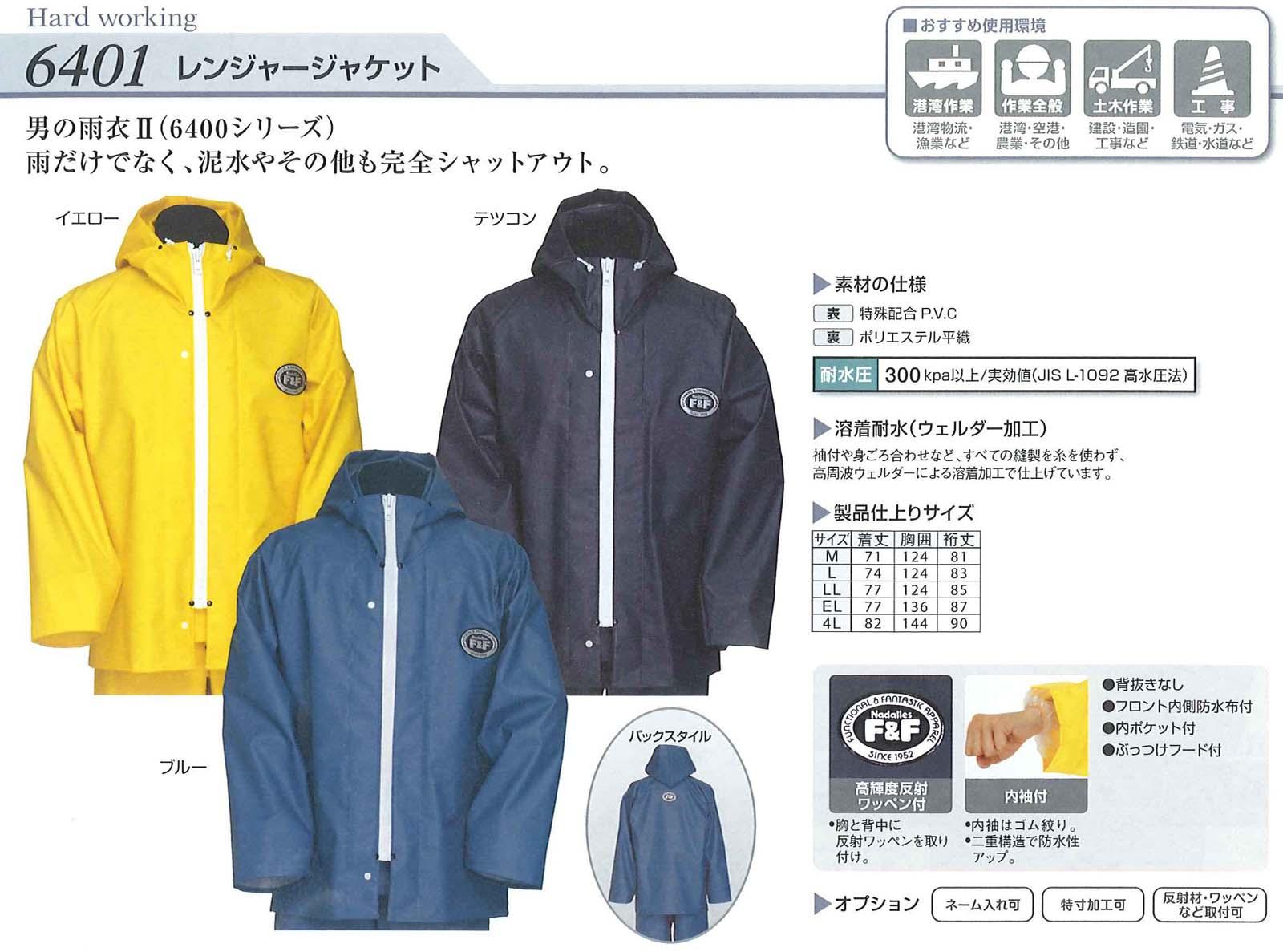 レインウェアジンナイ 6401 レンジャージャケット M〜EL