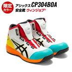 アシックス安全靴CP304BOA限定カラーボアシステムホワイト×ブラックasics作業靴