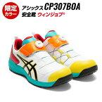 アシックス安全靴CP307BOA限定カラーボアシステムホワイト×ブラックasics作業靴
