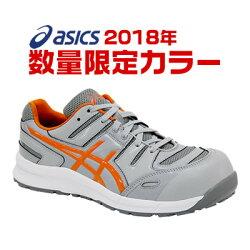 【数量限定カラー】安全靴アシックスasicsスニーカー