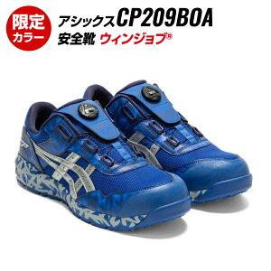 アシックス 安全靴 ブルーボア BLUE Boa 限定カラー CP209 ボアシステム asics 作業靴 インペリアルブルー×ピュアシルバー 新作 限定色 ウィンジョブ 送料無料
