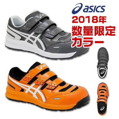 【送料無料】新作 安全靴 軽量 アシックス asics スニーカーウィンジョブ CP102 マジックタイプ800オレンジ×ホワイト 020カーボン×グレー