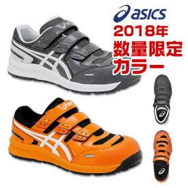 安全靴 アシックス asics スニーカー ウィンジョブ CP102 マジックタイプ 軽量 800オレンジ×ホワイト 020カーボン×グレー