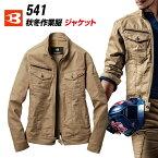 バートル秋冬作業服ジャケット541