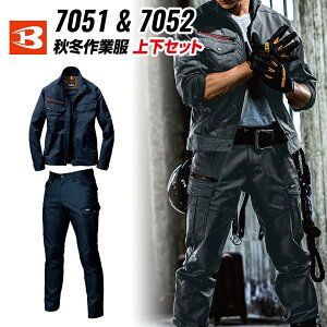 バートル秋冬作業着上下セット 7051・7052 BURTLE 長袖ジャケット ブルゾン ズボン 作業着7051シリーズ 作業着 ジャケット 作業着 ジャンパー