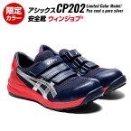 アシックス安全靴CP202限定色/数量限定カラーアシックス安全靴最新モデルasics安全靴作業靴