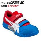 アシックス安全靴CP305限定カラー401ディレクトワールブルー×ホワイト