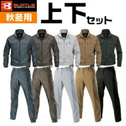 【BURTLE/バートル】15011502秋冬作業服上下セットジャケットカーゴパンツS〜3L男女兼用作業着