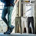 バートル カーゴパンツ 402 BURTLE パンツ ズボン ストレッチ ストレッチパンツ ストレスフリー エアークラフト 冷感 …