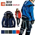 バートル防水防寒ジャケット7610男女兼用メンズレディース防寒服防寒着作業服作業着