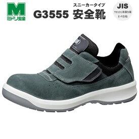 安全靴 ミドリ安全 G3555 JIS スニーカータイプ安全靴 グレー セーフティーシューズ マジック メンズ レディース 日本製