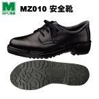 ミドリ安全安全靴MZ010