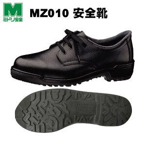 安全靴 ミドリ安全 MZ010 JIS 安全靴 短靴 黒 ブラック 革製 耐滑 軽量 メンズMZ010 レディースLZ010