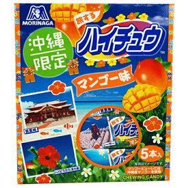 【送料無料】【 沖縄 限定 お土産 】ハイチュウ マンゴー 味 12粒×5本 パイン シークワーサー