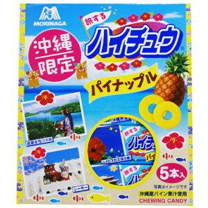 【沖縄 限定 お土産】ハイチュウ パイナップル 味 12粒×5本 パイン マンゴー シークワーサー