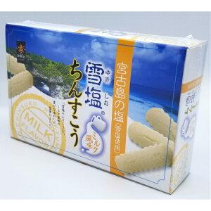 【送料無料】雪塩 ちんすこう ミルク味 24個入り(1袋2個入り×12袋入り)沖縄 土産 南風堂