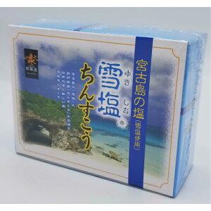 雪塩 ちんすこう ミニ(1袋2個入り×6袋入り)沖縄 土産 南風堂