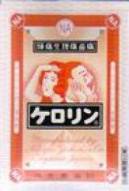 【第(2)類医薬品】ケロリン 3包