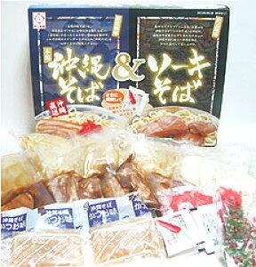 お歳暮 ギフト 沖縄そば & ソーキそば (6食セット) 本場沖縄の美味しいをお届けします 沖縄お土産
