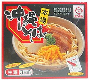 「サン食品」の生沖縄そば(3食入り)[内容量(526g)]