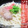 麵條吹噓 soki 蕎麥面 2 份 (盒裝) 紀念品向日葵一般食品