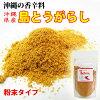 Island chili (powder) 100 g Okinawa island from chili powder to! P06Dec14
