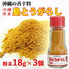 Island chili (powder) 18 g × 3 pieces! Okinawa island from chili powder to! 05P13Dec14