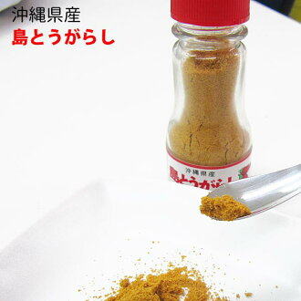 | which includes the island red pepper powder 18 g postage ぽっきり Okinawa island red pepper コーレーグース spice asskicking hot spice taste seasoning souvenir flavor capsaicin Chinese Japanese-style Western-style desk spice chili pepper gangs pasta hot pot Okinaw