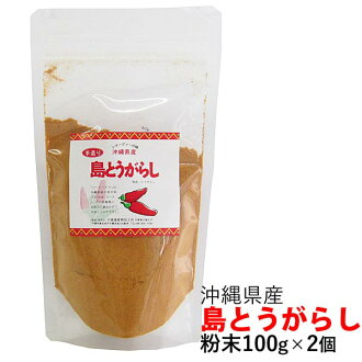Island chili powder 100 g × 2 Okinawa island from chili powder to! P25Jun15