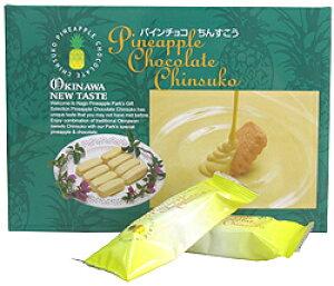 【バレンタイン】パインチョコちんすこう[10個入り] ほのかなパイン風味が漂い、あっさりとした甘さのちんすこうです!バレンタイン
