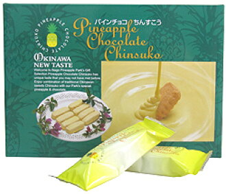 Sweet pine flavour delicate and light Chin chinsuko is! パインチョコ Chin chinsuko Valentine Rakuten champions sale 05P13sep13