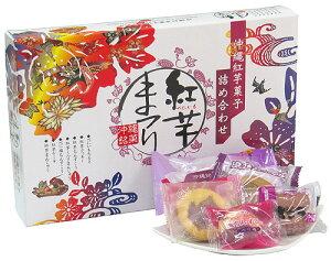 紅芋まつり 沖縄紅芋菓子7種 詰め合わせ 25個入り 紅芋タルト まんじゅう ミルクまんじゅう ケーキ クッキー 塩ちんすこう ちんすこう ナンポー