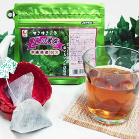 ノニ茶 ノニの実茶 ティーパック 10包入 | モリンダ 焙煎 スッキリ ヤエヤマアオキ 美味しい 沖縄産 安心 安全 無農薬 美容健康 食品 焙煎 成分 栄養 お茶 ジュース ダイエット 健康茶 のに NONI noni ジュース 増進 サプリ ノンカフェイン