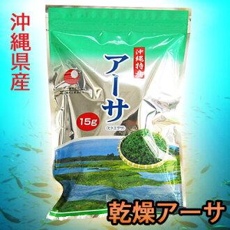 冲绳县生产!干燥アーサ(石莼)15g 05P27Sep14