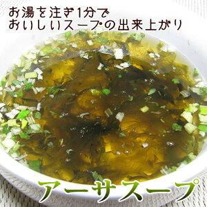 アーサスープ5食分沖縄産あおさ(アーサ)使用P14Nov15