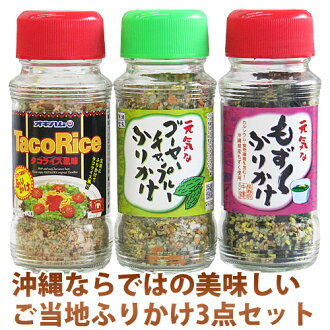 """It is """"I sprinkle an octopus rice flavor 48 g"""" """"cheerful fried bitter gourd - I sprinkle it 50 g"""" """"spirit なもずくふりかけ 50 g"""" 
