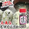 Mozuku healthy sprinkle [50 g] P16Sep15