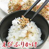 Sprinkle it, and hold 50 g of prawns from Okinawa prawns; | Sprinkle Okinawa souvenir Okinawa souvenir food seasoning; lunch rice ball rice ball boiled rice in tea porridge of rice and vegetables midnight snack テーブルフリカケ with attendant dining table pot of