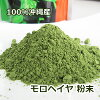 moroheiya粉末1kg 100%沖繩生產