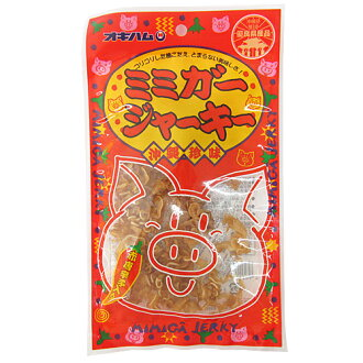 Mimigargerkey red pepper with 25 g Ogham to have--food Okinawa