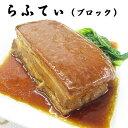ラフテー 沖縄やわらか らふてぃ (ブロック) 300g 皮付き 豚バラ ラフティ ラフティー ラフテ 豚肉 豚バラ肉 角煮 常…
