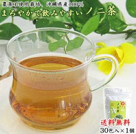 ノニ茶 沖縄産 農薬不使用 送料無料 30包入 ティーバッグ ティーパック モリンダ 国産 ノニの実 葉 茎 使用 のに茶