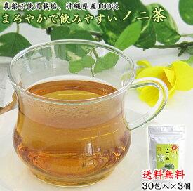 ノニ茶 送料無料 30包×3パックセット(計90包) ティーバッグ 沖縄産 無農薬 モリンダ ノニの実 葉 茎 使用 のに茶 国産