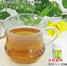 ノニ茶 モリンダ 送料無料 30包入×10個セット(計300包) 沖縄産 無農薬 ティーバッグ ノニの実 葉 茎 使用