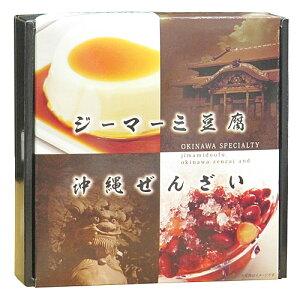 ジーマーミ豆腐 & 沖縄ぜんざい 詰め合わせ 各2個(計4個) あさひ 大幸商事