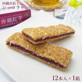 紅芋 ショコラサンドパイ 沖縄産紅いも使用 12本入り 送料込み クローバーおきなわ